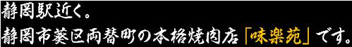 静岡駅近く。静岡市葵区両替町の本格焼肉店「味楽苑」です。