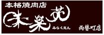 本格焼肉店 味楽苑(みらくえん)両替町店