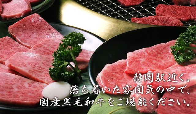 静岡駅近く。落ち着いた雰囲気の中で、国産黒毛和牛をご堪能ください。